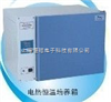 DHP-9272电热恒温培养箱DHP-9272