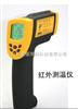DS/AR872+高温型红外测温仪