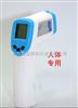 DS-AF110红外人体测温仪计