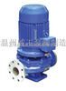 IRG80-160IRG立式热水管道泵,耐腐蚀离心泵,高温泵,温州威王制造