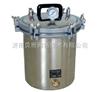 手提式高压蒸汽灭菌器 YXQ-SG46-280S
