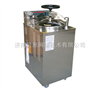 YXQ-LS-50G立式压力蒸汽灭菌器 YXQ-LS-50G