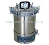 YXQ-LS-18SI自动手提式高压蒸汽灭菌器 YXQ-LS-18SI