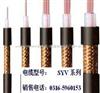 SYV-75-5 -75-7 -75-9视频线-视频电缆,同轴电缆