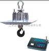 OCS防磁易胜博官网网站吊秤,上海吊秤生产商,5吨防磁耐高温吊秤