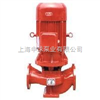 XBD-LXBD-L喷淋泵|喷淋稳压泵|XBD消防喷淋泵