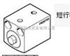 DZH-32-80-PPV-AFESTO短行程氣缸價格很有優惠/德國FESTO氣缸